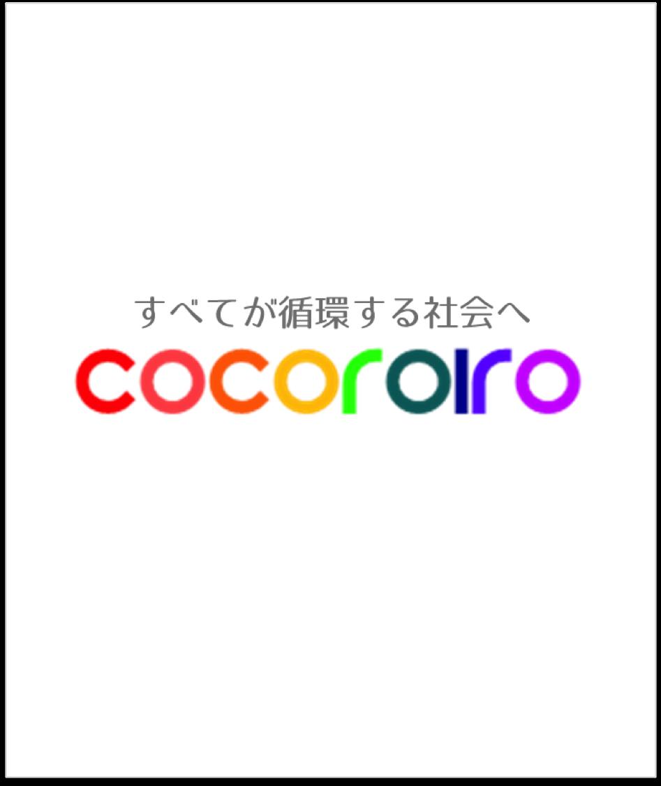 株式会社ココロイロ